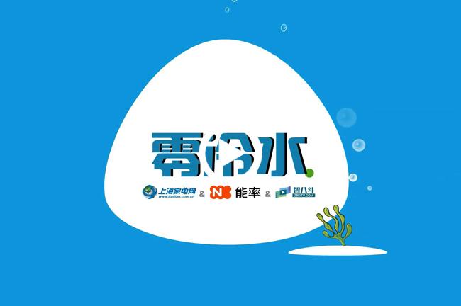 热水不用等 能率零冷水燃气热水器让你高品质享生活
