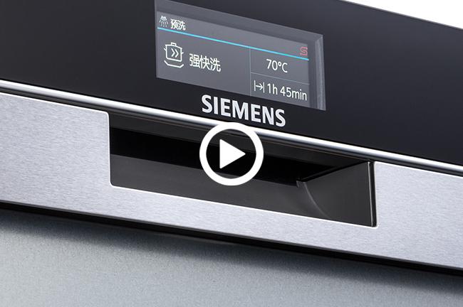 """""""碗""""若新生 西门子SN578S06TC洗碗机独家解密视频第三期.."""